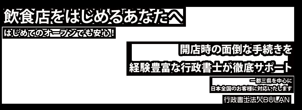 飲食店をはじめるあなたへ 開店時の面倒な手続きを経験豊富な行政書士が徹底サポート 東京都・神奈川県を中心に一都六県のお客様に対応いたします
