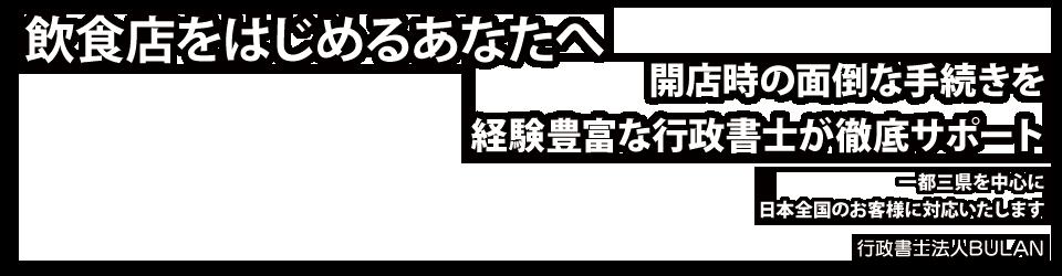 飲食店をはじめるあなたへ 開店時の面倒な手続きを経験豊富な行政書士が徹底サポート 一都三県を中心に日本全国のお客様に対応いたします